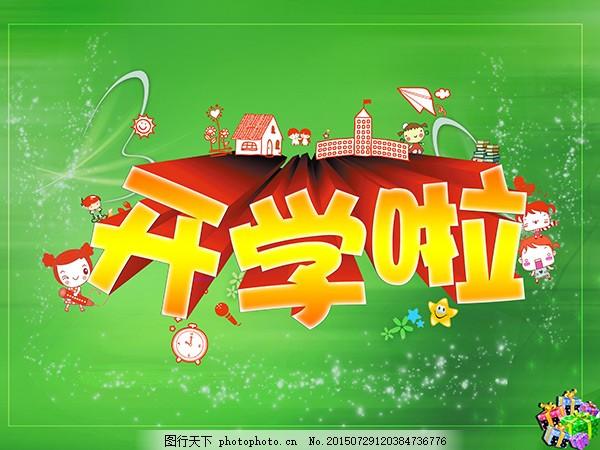 开学啦海报 中学 卡通 字体 礼物 卡通小孩子 房子 教学楼 绿色