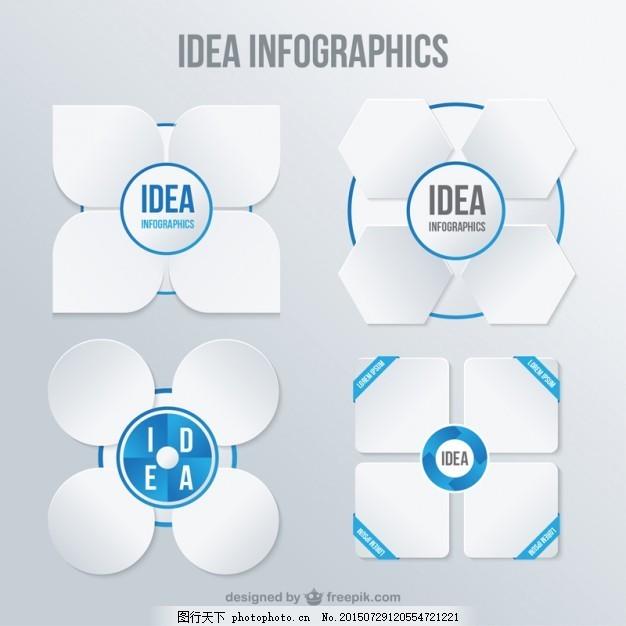 概念图表 图表 几何 圆 观念 信息图表 图形 正方形 六边形 创意 信息