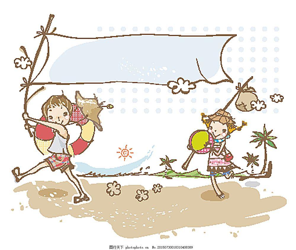 海边度假的卡通人物 救生圈 椰子树 卡通画 儿童幼儿 矢量人物