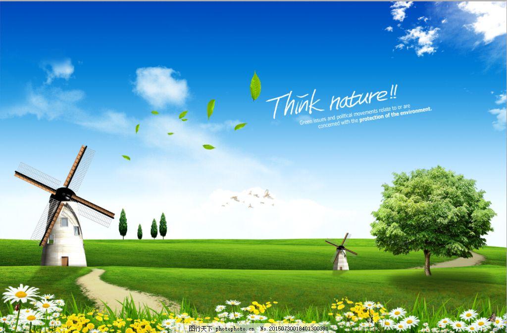 蓝天白云绿草地,高清 背景素材 风车 花树 风景背景图