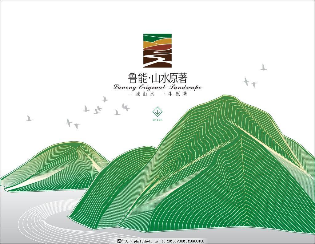 鲁能 山水原著 线条 山体 矢量      风景 cdr 白色 cdr logo