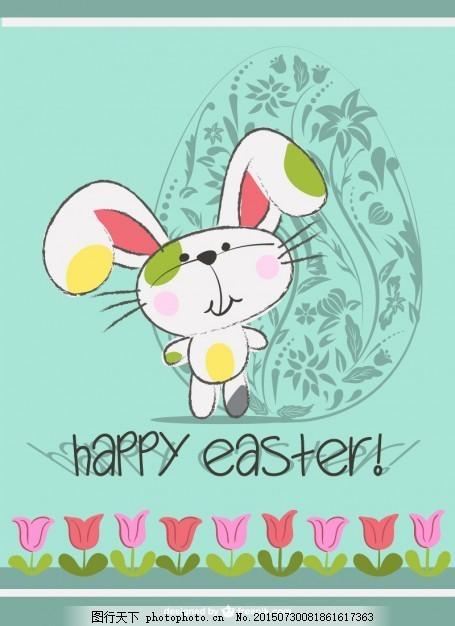 复活节兔子可爱的卡通 卡片 模板 人物 布局 明信片 蛋 卡通人物