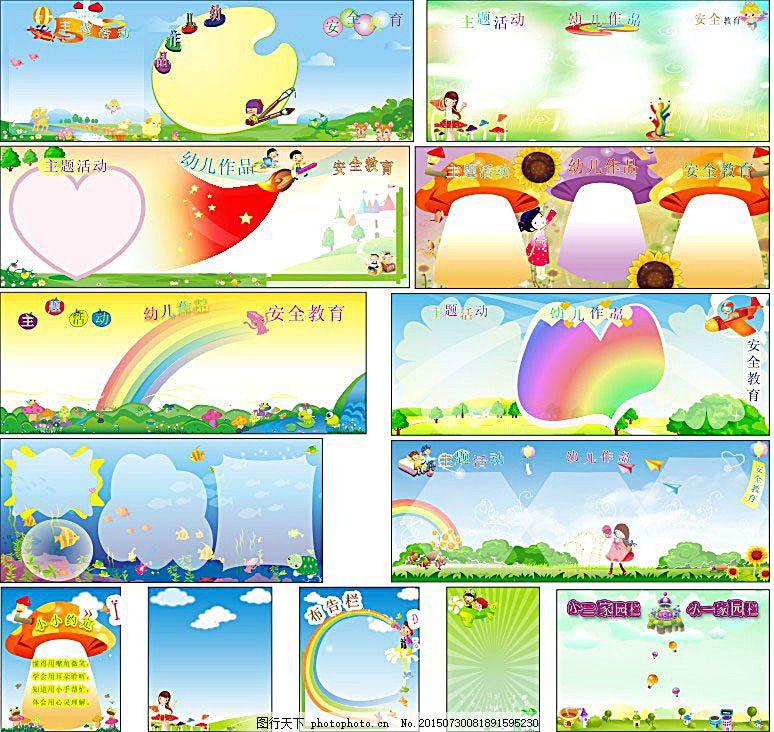 设计图库 动漫卡通 卡通动物  幼儿园主题墙画 幼儿园 展板 小学 班级