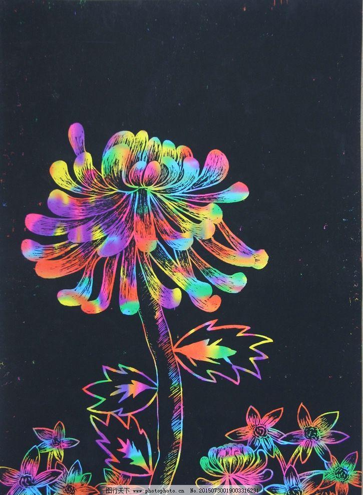 美丽的菊花 赏菊 菊花 菊花画 刮纸画 手绘画 美术作品 儿童画 菊花刮