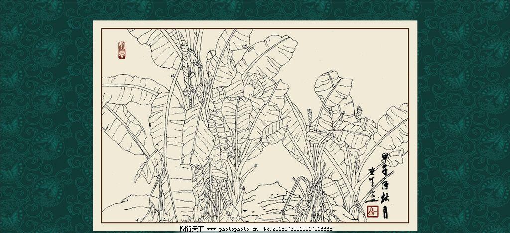 白描芭蕉 线描 绘画 手绘 国画 印章 植物 花卉 工笔