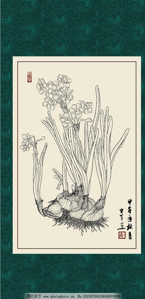 白描 线描 绘画 手绘 国画 印章 植物 花卉 工笔 gx150077 白描水仙
