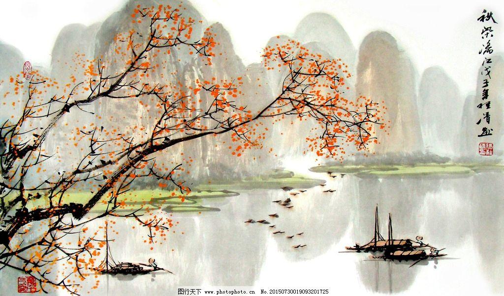 秋景 漓江 桂林山水 山水画 国画 水墨 国画山水 风景 设计 文化艺术