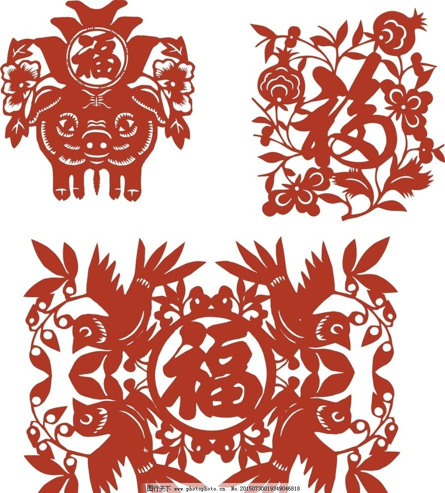 福字剪纸 福禄寿 各种福字 送福 剪纸福 剪纸福字 春节 2016 恭贺新禧 吉祥 剪纸 喜庆 新年贺卡 丙申年 灵猴献瑞 猴年 猴年大吉 猴年吉祥 猴年剪纸 新年快乐 设计 文化艺术 节日庆祝 CDR