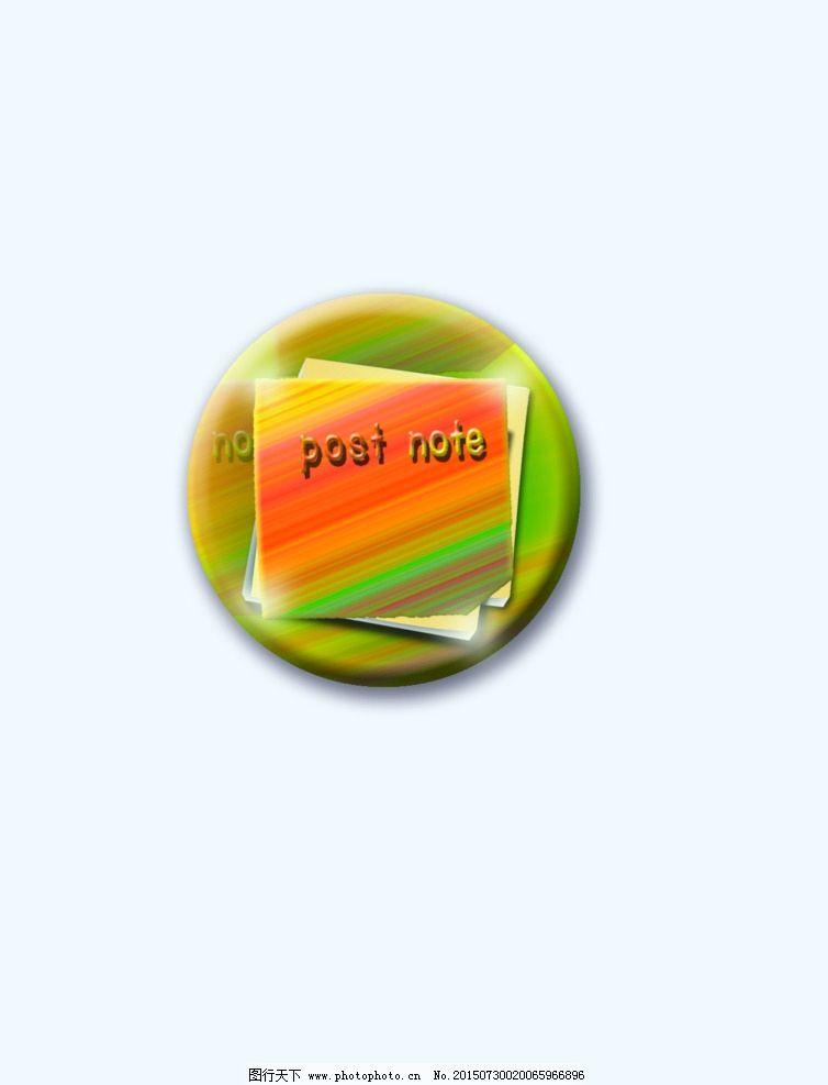 设计图库 标志图标 网页小图标  ui 便签图标 手机 cmyk psd 设计