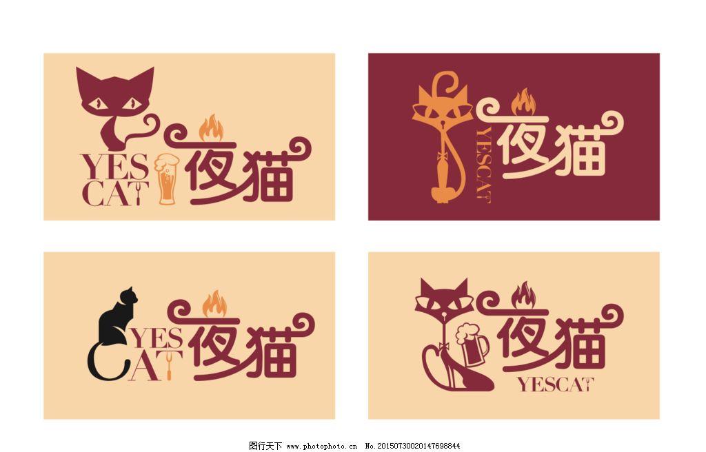 卡通猫 猫标志      猫咖啡标志 酒吧标志 设计 标志图标 其他图标 ai