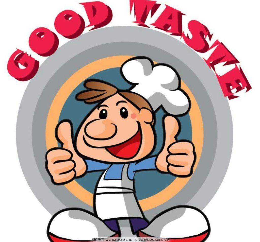 卡通厨师 厨师 卡通 可爱
