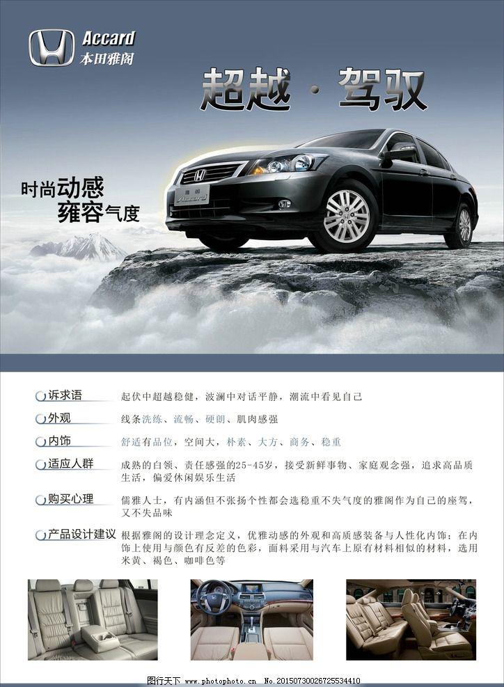 汽车销售宣传单