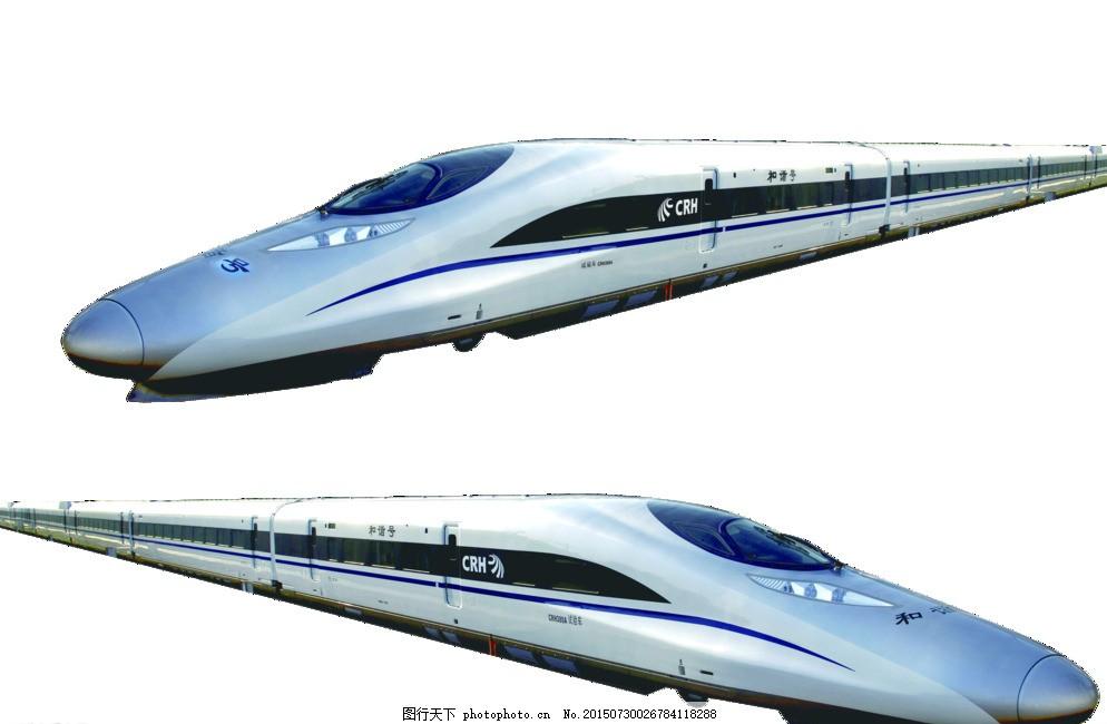 高铁列车图片 和谐号 组图册 和谐号图 列车图片 动车 psd分层素材