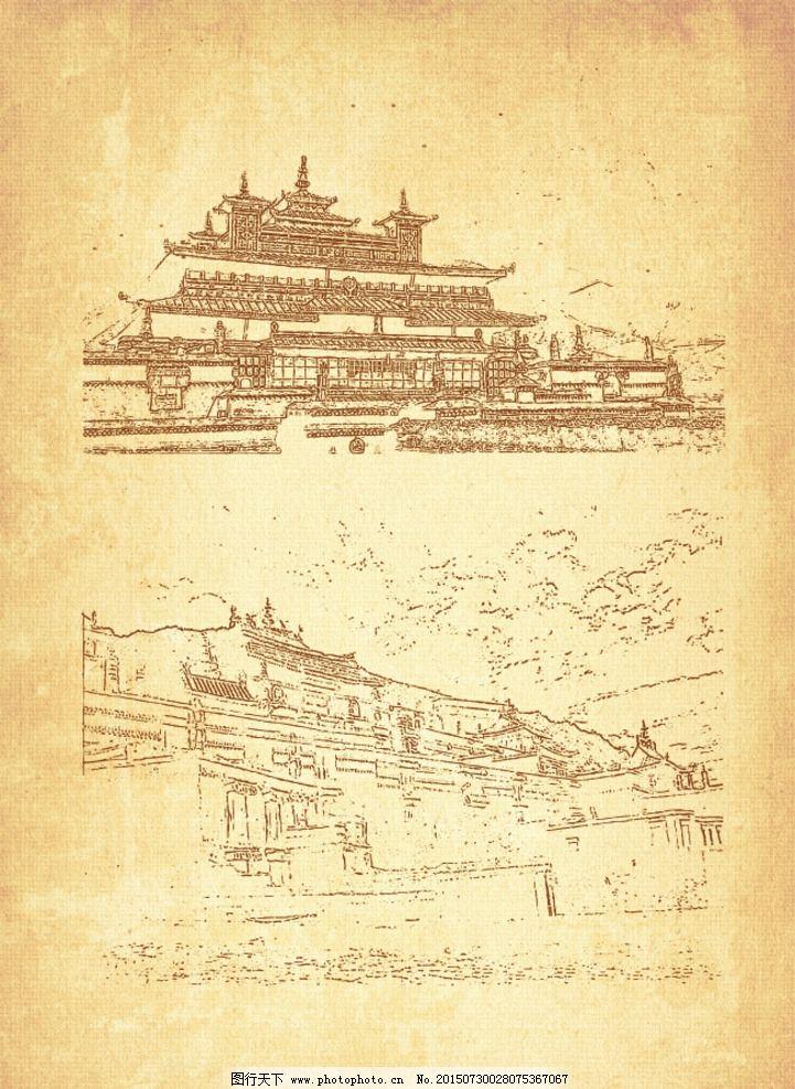 西藏风景 西藏手绘