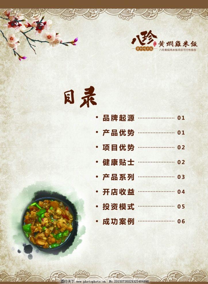 画册 目录也 中国风 餐饮 黄焖鸡米饭 可行性报告 设计 广告设计 画册