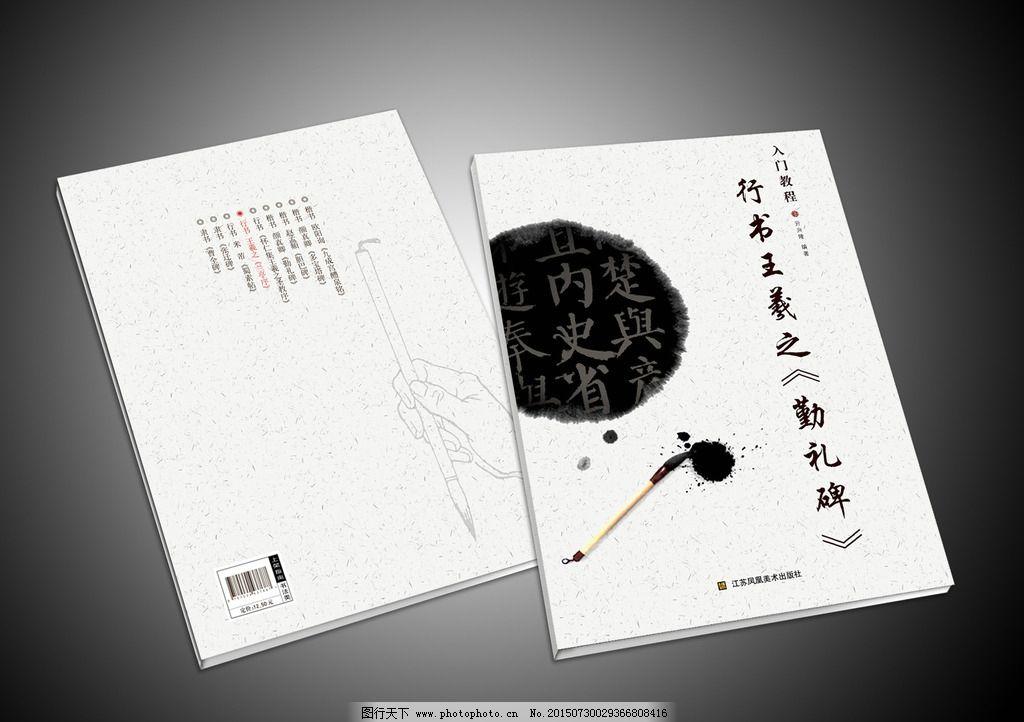 画册封面 书法封面图片_画册设计_广告设计_图行天下