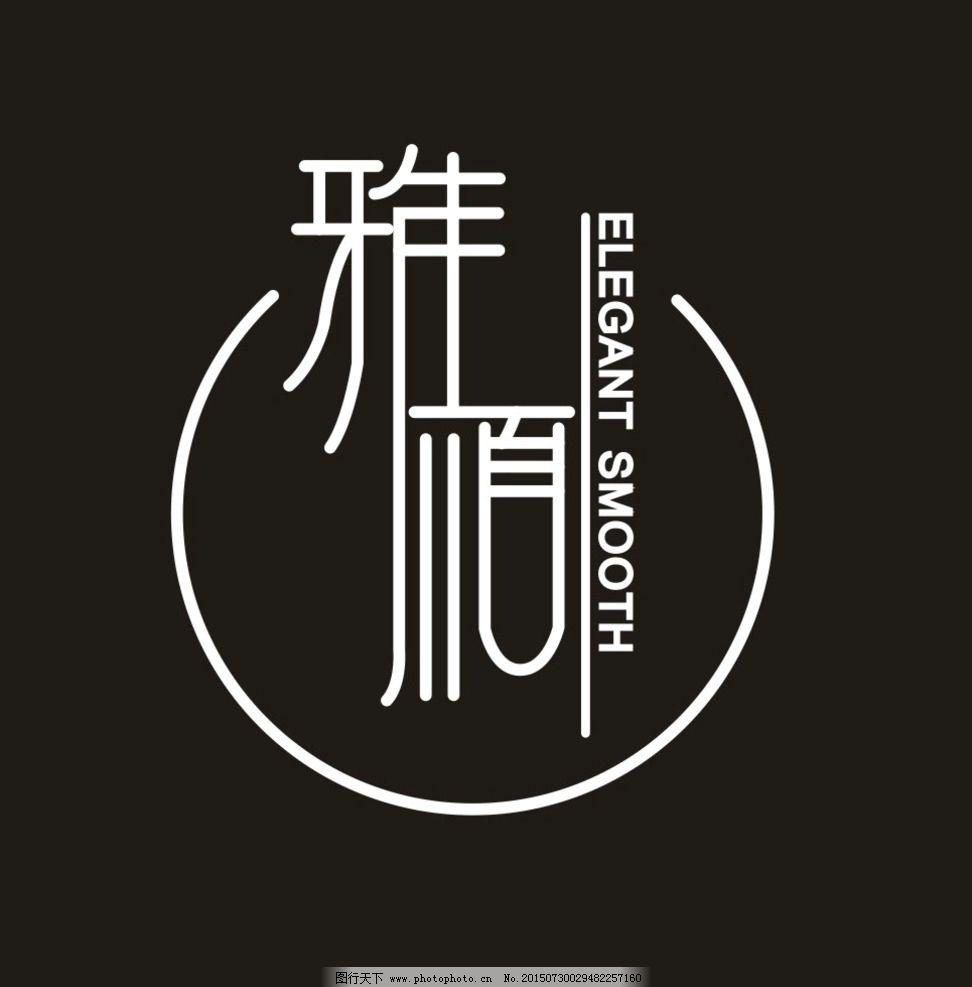 思埠 思埠雅顺 雅顺logo 洗发水 沐浴露 lvxing 设计 广告设计 logo