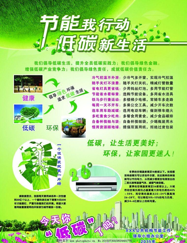 环保宣传单图片