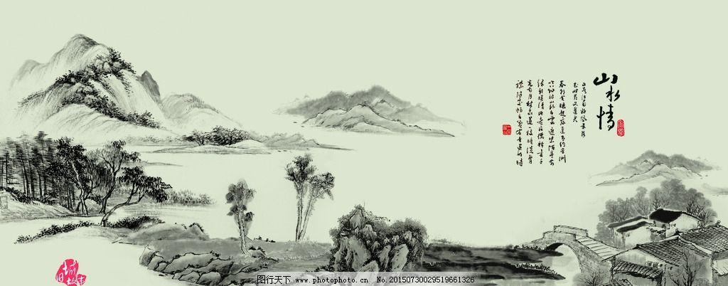 背景墙 壁画 古风 水墨 装饰画 水墨山水  设计 广告设计 广告设计