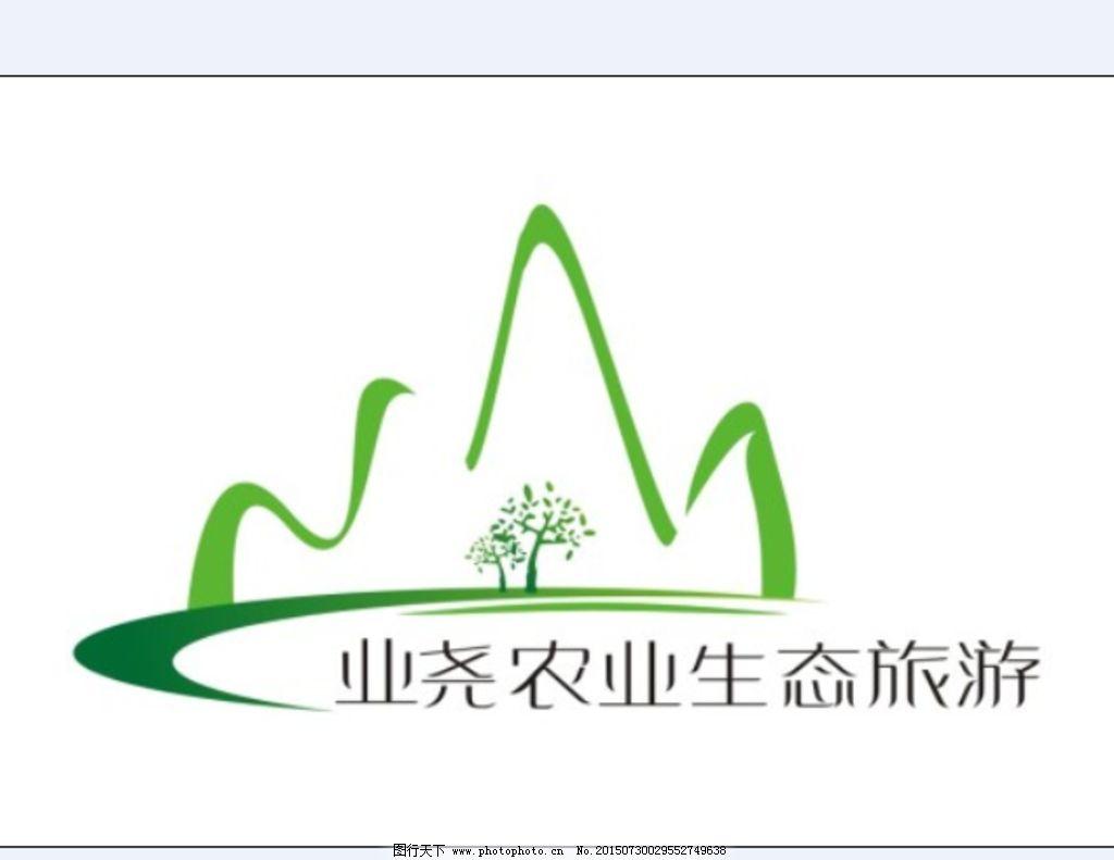 logo设计 logo 设计 广告设计 创意 山 绿色 农业生态 设计 广告设计图片