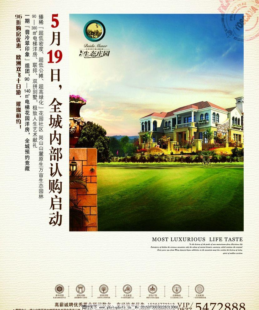房地产      地产 报纸 报广 dm 欧式 别墅 托斯卡纳 庄园 地产广告