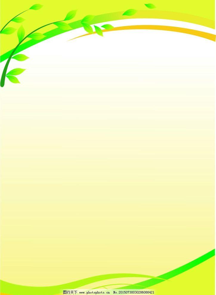 绿色清新展板图片图片