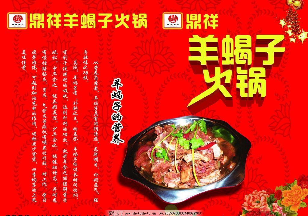羊封面蝎子菜单菜单菜谱_大蒜丝瓜_广告设计火锅炒图片图片