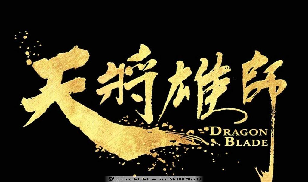 天将雄狮 天将雄师 艺术字 金属字 美术字 天 将 雄 师 广告展板 设计图片