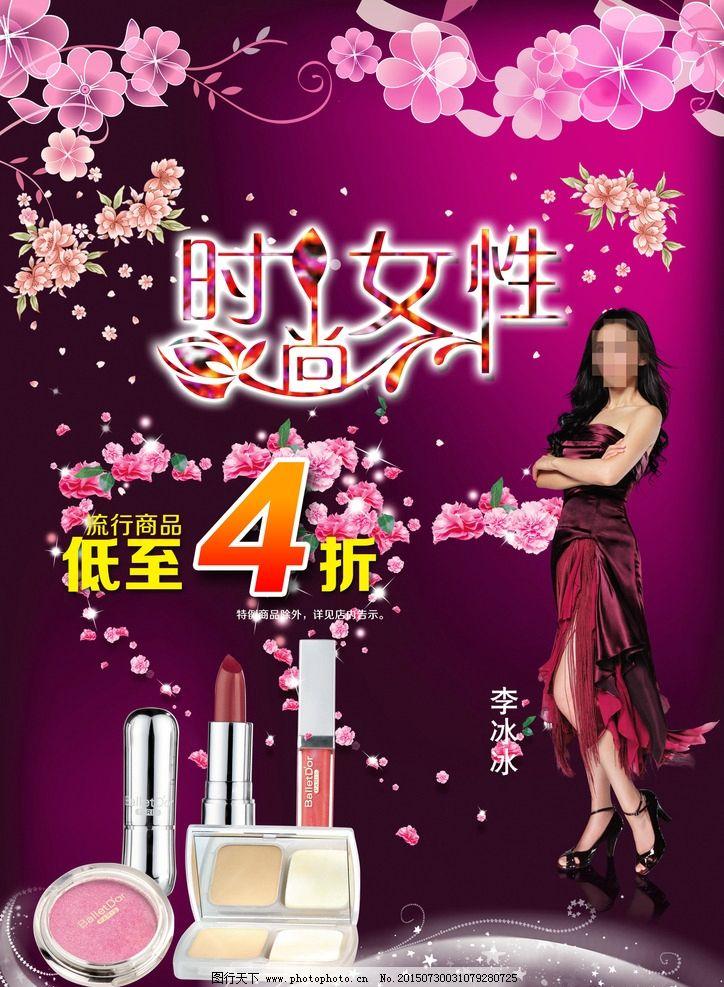 化妆品 化妆品广告 化妆品海报