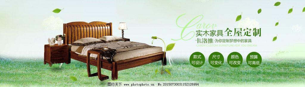 淘宝天猫环保家居全屏海报 家具 绿色 实木 高清 原创设计 淘宝界面设计
