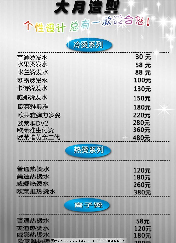 美发 发廊 烫发 价格表图片