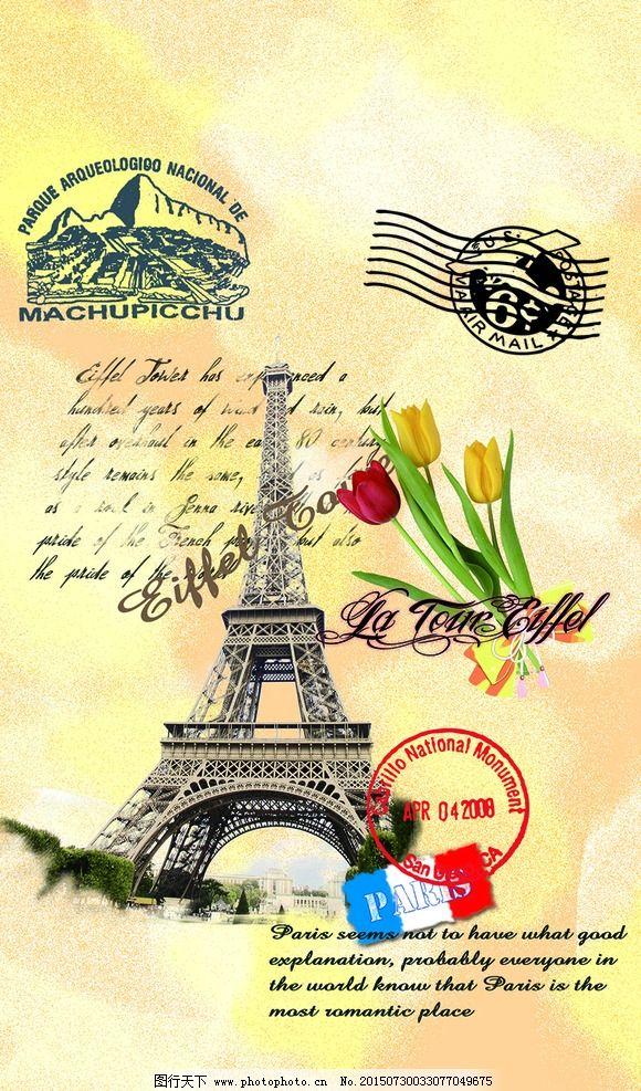 巴黎铁塔 邮票 印章 法国国旗