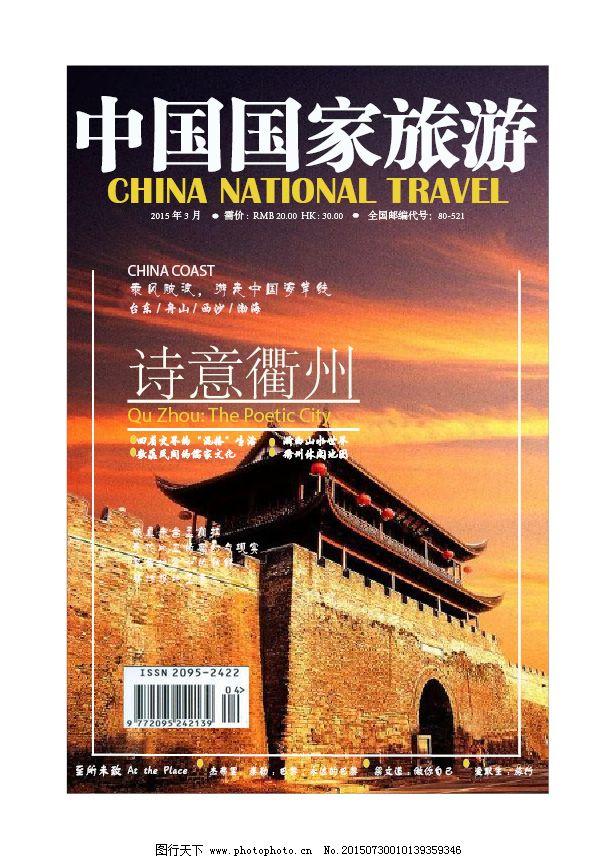 旅游杂志封面