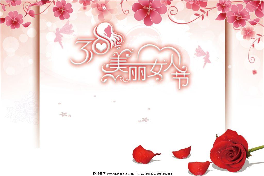 妇女节贺卡免费下载 玫瑰 三八 小精灵 玫瑰 小精灵 三八 节日素材