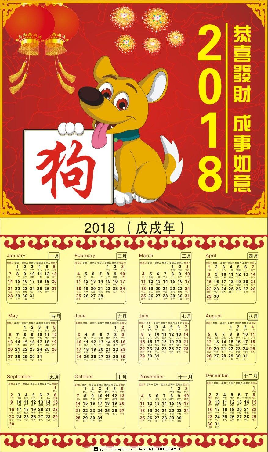 2018年狗年台历日历挂历