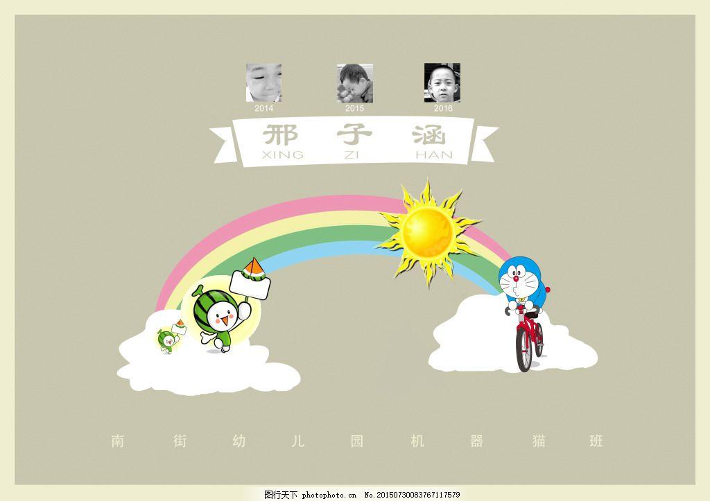儿童成长相册 封面 幼儿园 白色图片