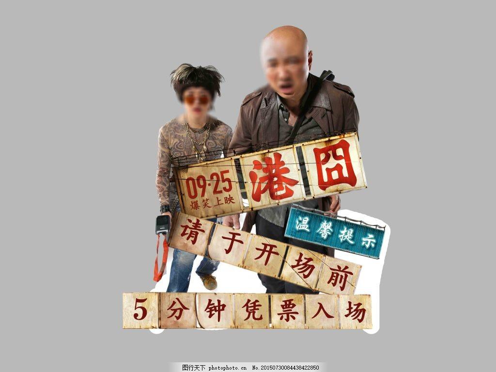 港囧 温馨提示 开场 电影院 立牌 广告设计 异性展板 造型设计图片