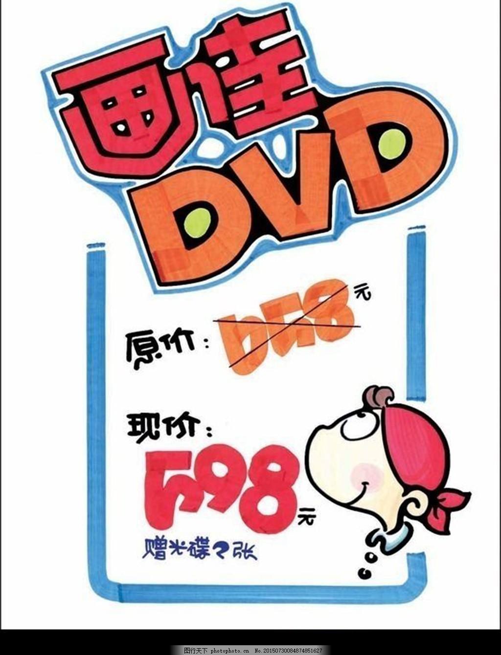 dvd播放器 pop打折海报 手绘海报 广告设计 白色