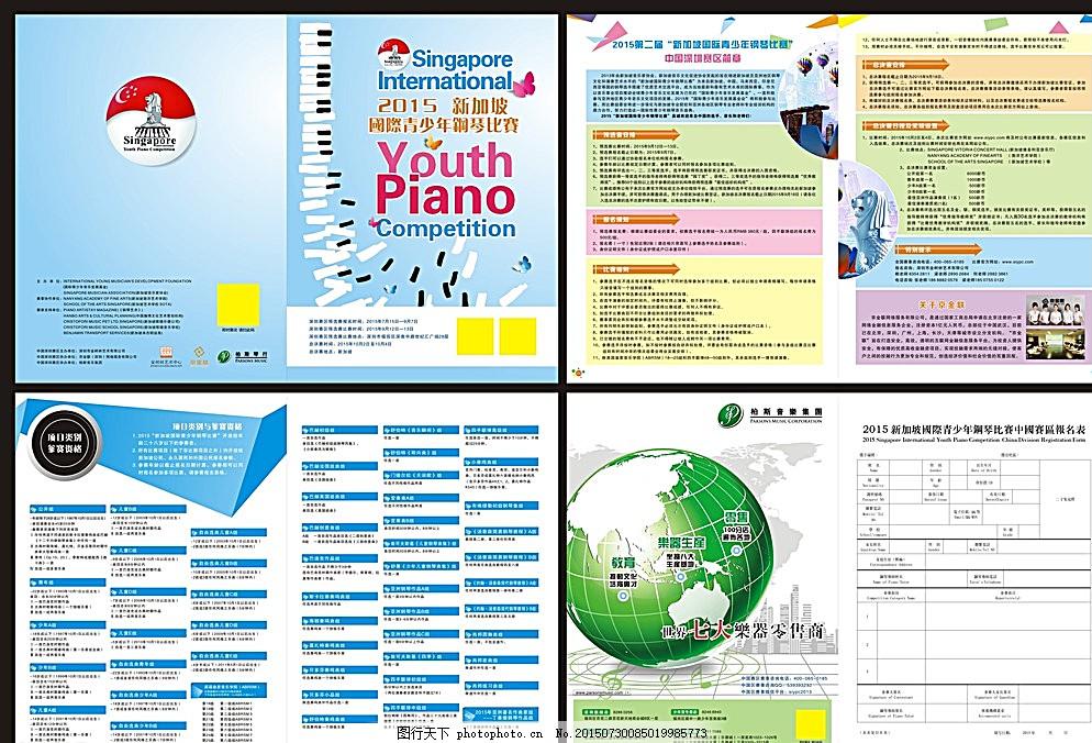 企业画册 画册设计 高档画册 精品画册 小册子 宣传册 精美画册 钢琴图片