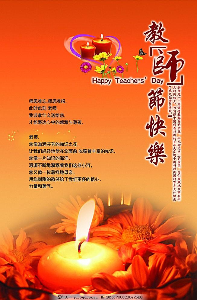 感恩教师节 教师节海报 背景 教师节素材 教师节手抄报 图 教师节卡片