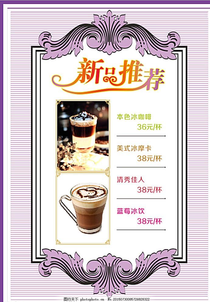 饮品海报 饮品 海报 咖啡厅海报 奶茶店海报 奶茶 新品推荐海报 设计图片