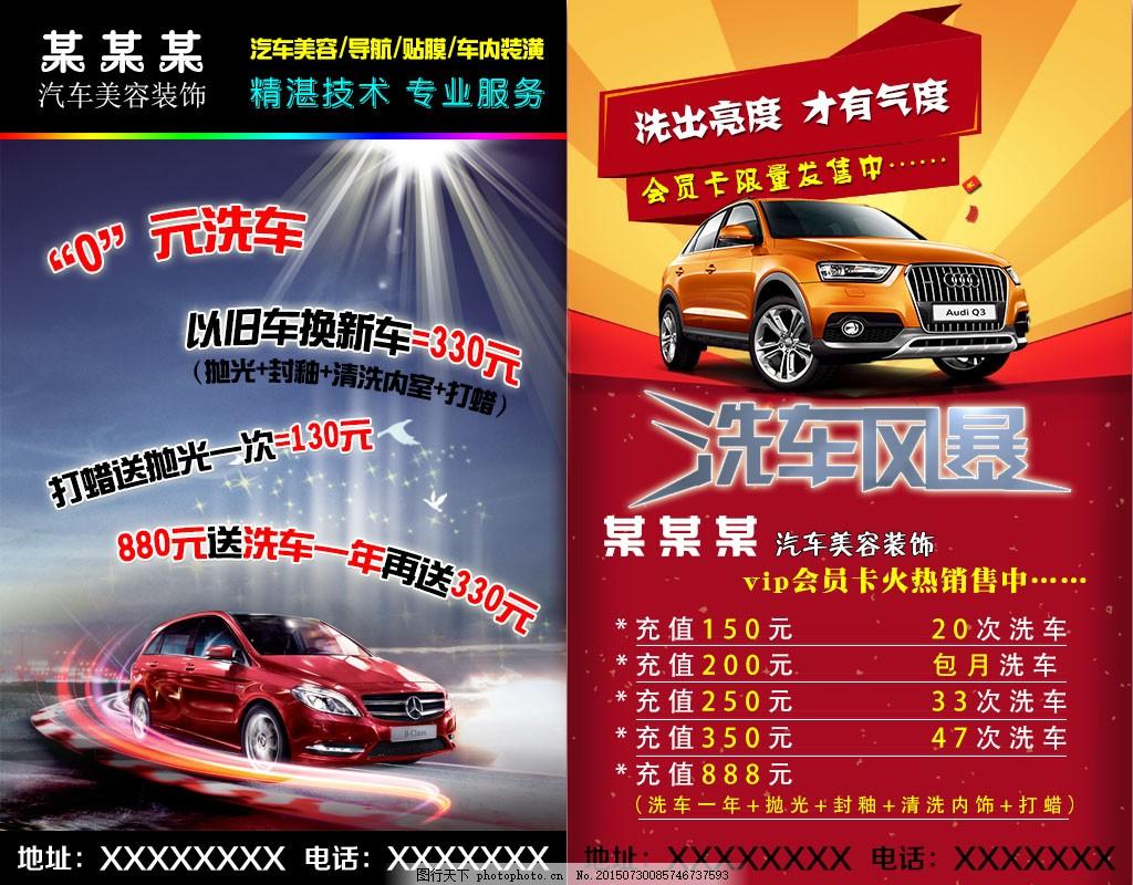 汽车美容装饰店宣传海报 洗车店 洗车优惠 优惠活动 洗车风暴 宣传