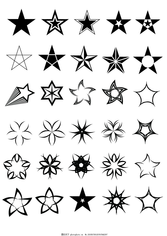 五角星花纹花边