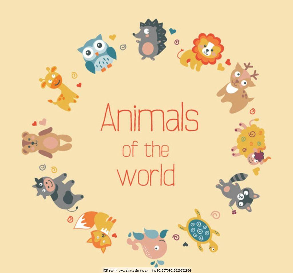 可爱 卡通 圆形圈 狮子 污垢 小鹿 牛 羊 猫头鹰 动物园 设计 动漫