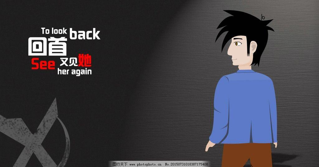 背影 卡通 漫画 卡通背影 漫画背影 卡通人物 动漫人物  设计 动漫