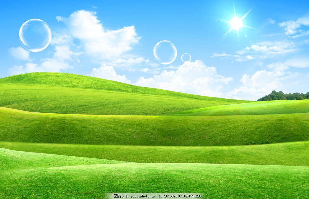 草原 图片下载 草原素材下载 草原模板下载 高原 绿色草原 草场