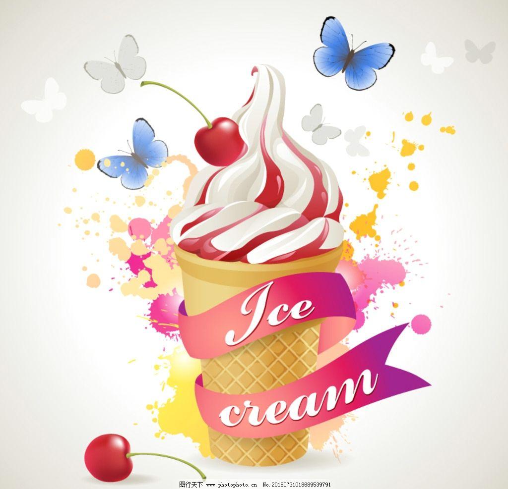 奶油 冰淇淋 插画 甜筒 kfc 圣代 蝴蝶 樱桃 美食 夏天 设计 动漫动画