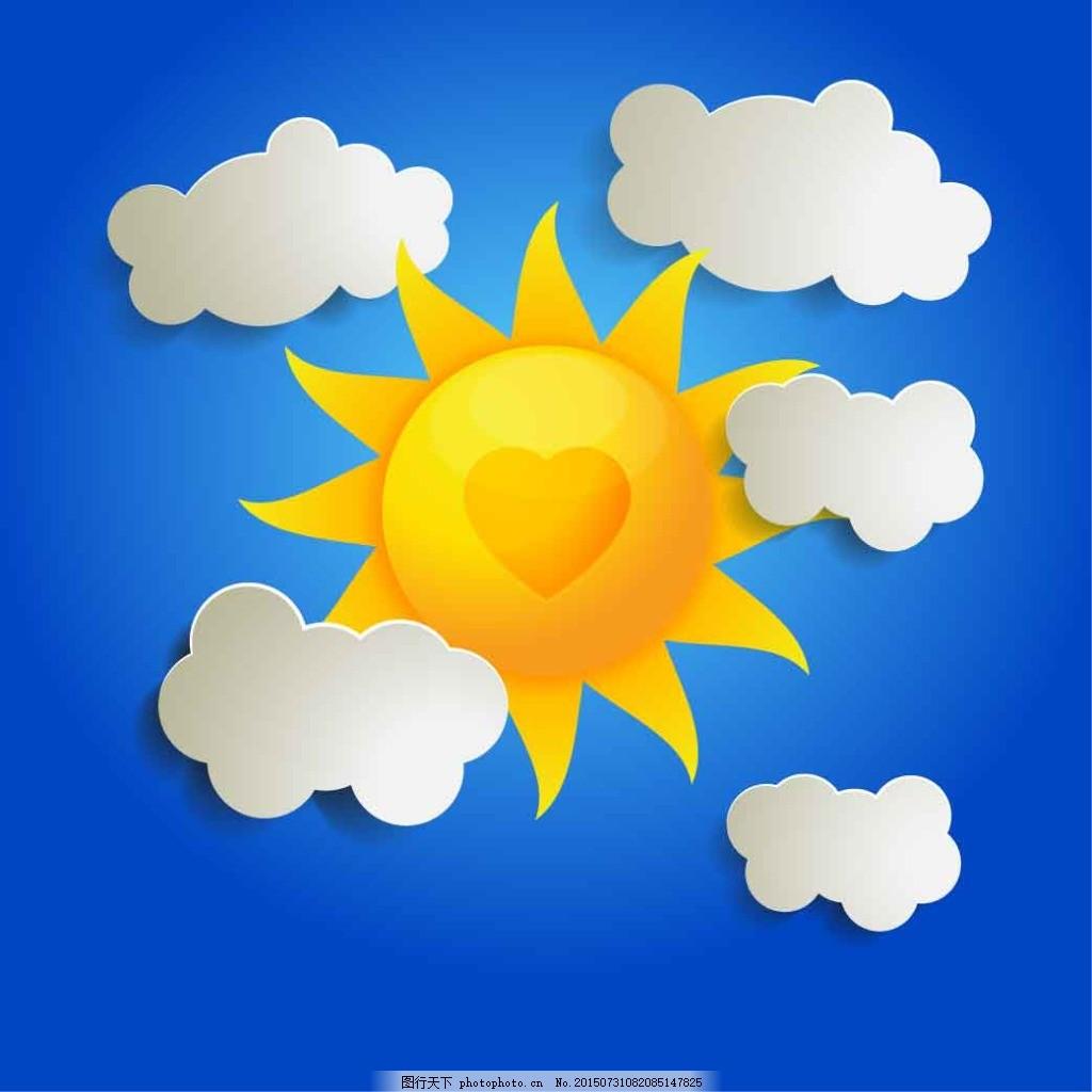 太阳和白云