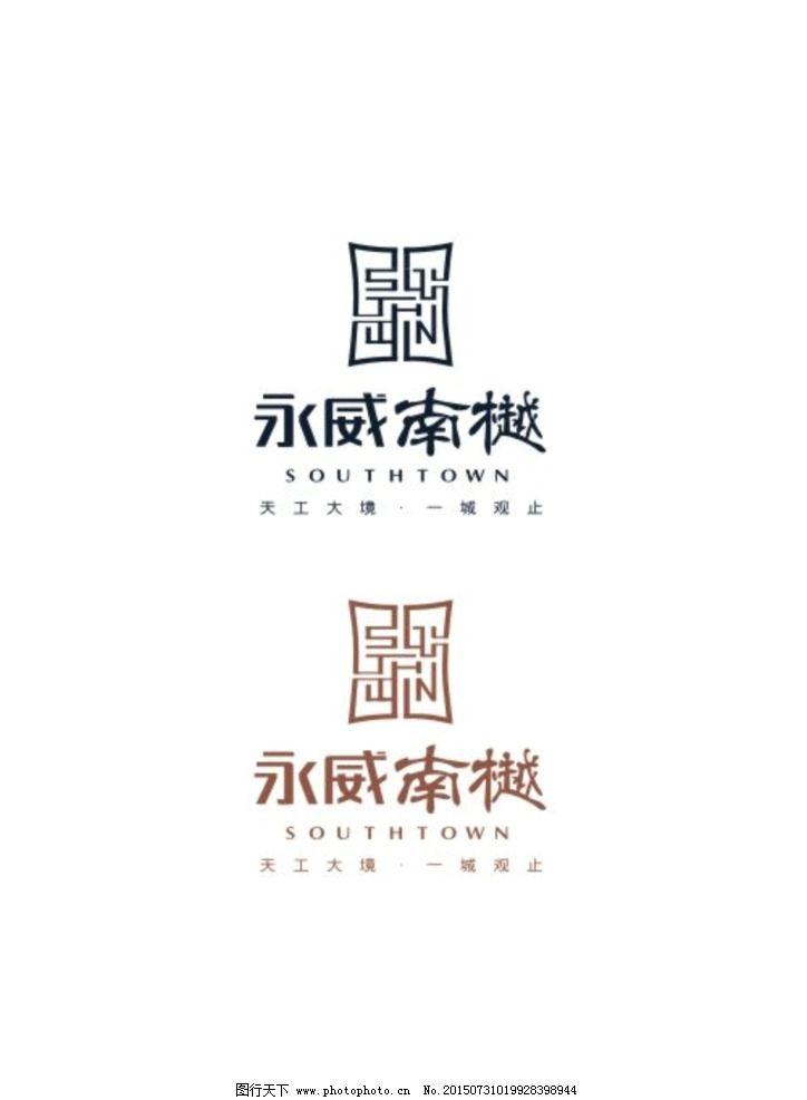 永威南樾 logo 矢量 cdr 标准 设计 标志图标 企业logo标志 cdr
