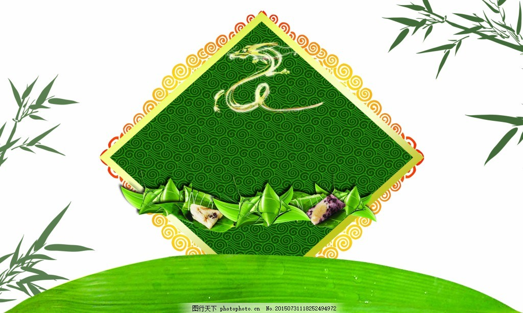 端午节造型背景展板 端午节 粽子 竹叶造型 端午背景 psd 白色